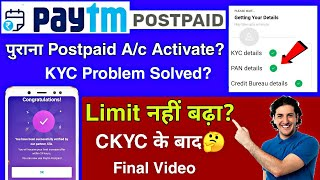 Paytm Postpaid All Problem Solved ||Paytm Postpaid Limit Not Increase After KYC कुछ नया Updates आया?
