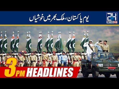 News Headlines | 3:00 PM | 23 March 2019 | 24 News HD