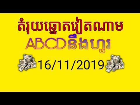 តំរុយឆ្នោតវៀតណាម 16/11/2019, Vietnam lottery 16/11/2019