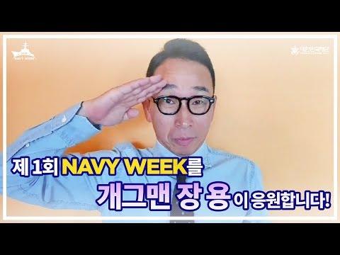 [제1회 NAVY WEEK 축전 영상] 해군 출신 '개그맨 장용'이 NAVY WEEK를 응원합니다!