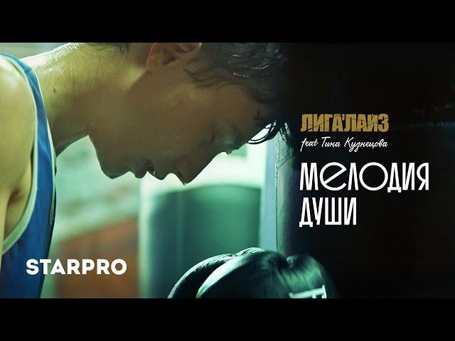 Лигалайз feat. Тина Кузнецова - Мелодия души (2016)
