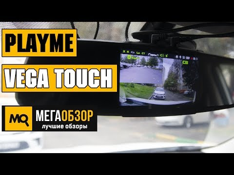 Playme VEGA Touch обзор видеорегистратора - UCrIAe-6StIHo6bikT0trNQw