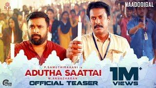 Video Trailer Adutha Saattai