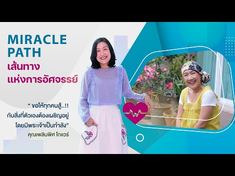 l MIRACLE PATH