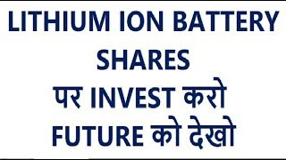 LITHIUM ION BATTERY SHARES पर INVEST करो , FUTURE को देखो