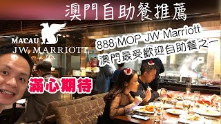 【澳門美食】澳門自助餐  澳門自由行美食推介 JW Marriott 萬豪 Urban Kitchen 自助晚餐。澳門最受歡迎自助餐 Urban Kitchen。自助餐推介