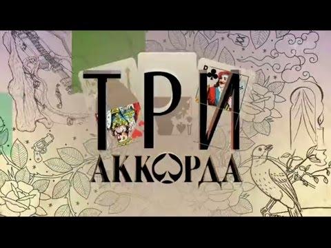 """Ирина Аллегрова, """"Три аккорда"""", выпуск от 31.07.2015 - UC1kBwk9LpqaySnqZASq-N-w"""