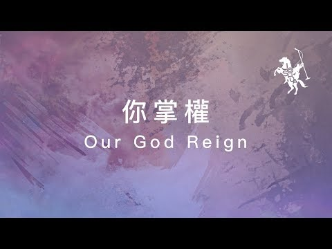 -  / Our God Reign MV