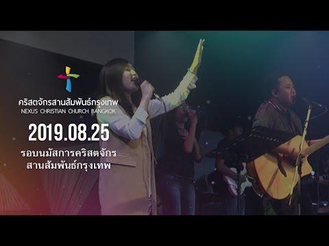 Nexus Bangkok 2019/08/25