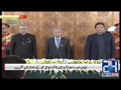 Complete Nishan-e-Pakistan Award Ceremony Of PM Mahathir Mohamad