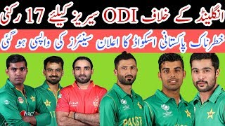 Pakistan Vs England ODI Series Pakistan Squad / Mussiab Sports /