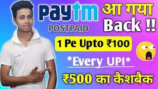 Paytm Postpaid Is Back With High Amount 😲, Assured Cashback On Every UPI, Upi official offer, UPI