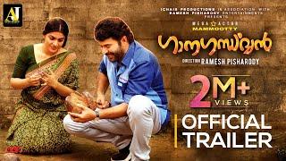 Video Trailer Ganagandharvan