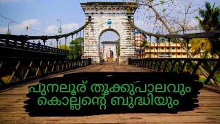 പുനലൂര് തൂക്കുപാലത്തിന്റെ നിര്മ്മിതിയും ബുദ്ധിമാനായ കൊല്ലനും  Punalur Suspension Bridge