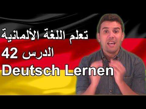 تعلم اللغة الالمانية – الدرس 42 -Super Markt في السوبرماركت – Deutsch Lernen