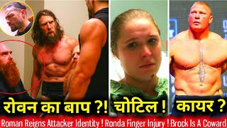 Roman Reigns Attacker Identity Revealed ! Brock Lesnar Is A Coward ! Ronda Rousey Finger Injury