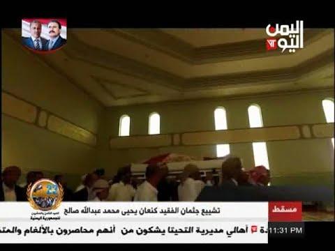 تشييع جثمان الفقيد كنعان يحيى صالح في العاصمة العمانية مسقط 24/ 05 / 2018