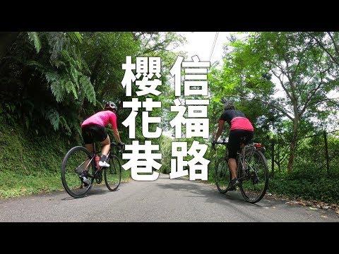 [單車小品]烏來信福櫻花巷