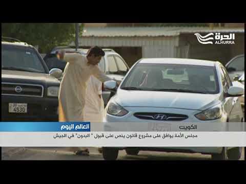 """مجلس الأمة الكويتي يوافق على مشروع قانون ينص على قبول """" البدون"""" في الجيش"""