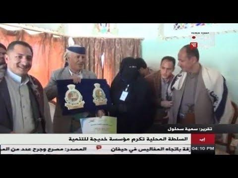 السلطة المحلية في محافظة إب تكرم مؤسسة خديجة للتنمية 24 - 11 - 2017