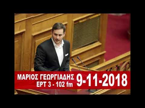 Μάριος Γεωργιάδης στο ραδιόφωνο της ΕΡΤ 3 (102fm, 9-11-2018)