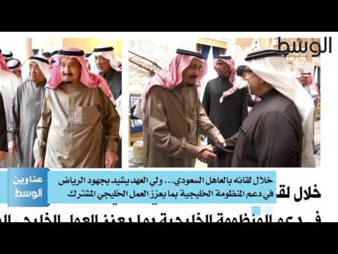 النشرة الصباحية لصحيفة الوسط البحرينية ليوم الجمعة 17 فبراير 2017