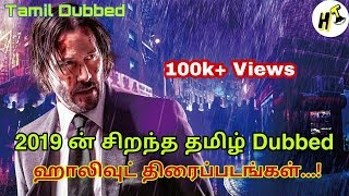 5+5 Best 2019 Movies You Should Watch | Tamil Dubbed | Tamil - Hollywood Tamizha