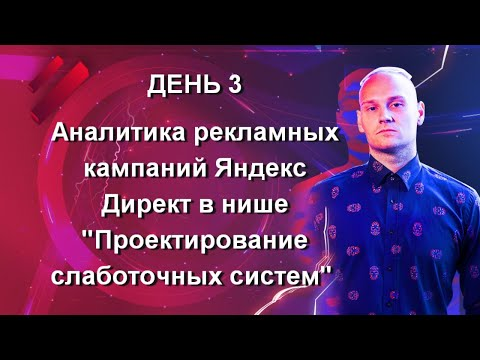 День 3. Аналитика рекламной кампании в Яндекс Директ в нише «Проектирование слаботочных систем»