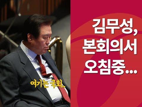 김무성, 본회의서 오침중