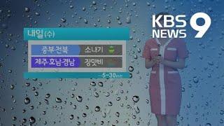 [날씨] 중부·전북 소나기…제주·호남·경남 장마전선 영향 / KBS뉴스(News)