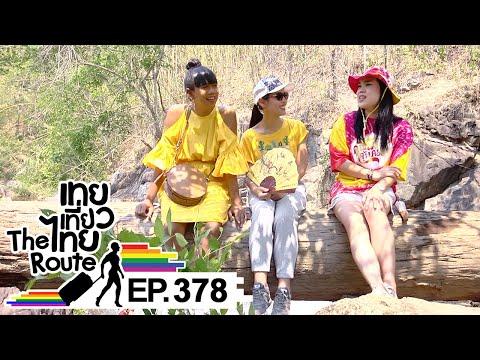 เทยเที่ยวไทย The Route | ตอน 378 | รวมความตลกรับเทศกาลสงกรานต์