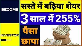 सस्ते में बढ़िया शेयर, 3 साल में 255% पैसा छापा | Top Multibagger Stock Pick in India 🔥🔥🔥