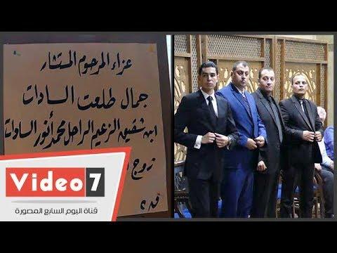 نجوم المجتمع والمشاهير فى عزاء جمال طلعت السادات