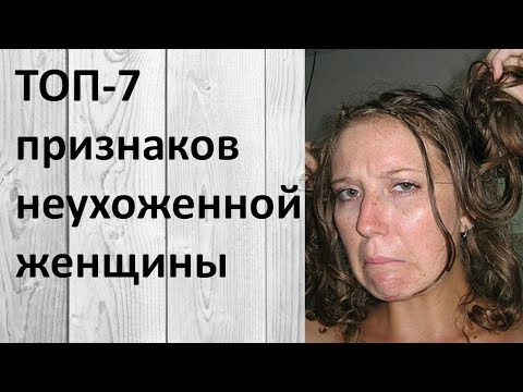 ТОП-7 признаков неухоженной женщины. Узнай прямо сейчас! photo