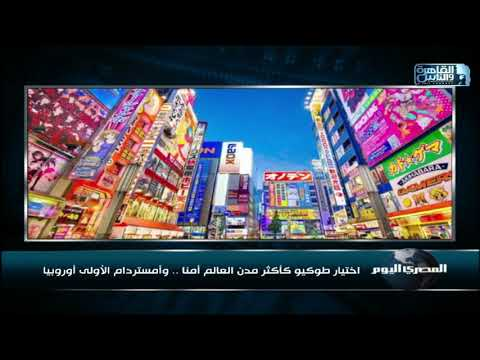 اختيار طوكيو كأكثر مدن العالم أمناً.. وأمستردام الأولى أوروبياً