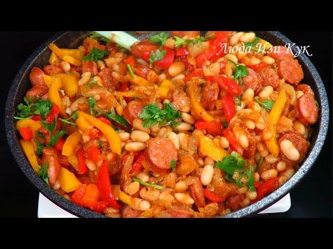 ФАСОЛЬ НА ОБЕД в томатном соусе с колбасками и маринованным перцем по-сербски Люда Изи Кук фасоль