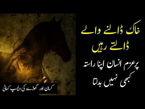 Moral Stories in Urdu | Kamyab Zindagi Ka Raaz