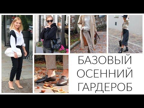 БАЗОВЫЙ ОСЕННИЙ ГАРДЕРОБ 2019. Мастхевы ОСЕНИ. Покупки на осень 2019