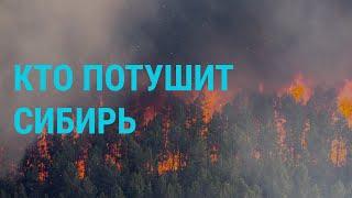 Пожар федерального масштаба