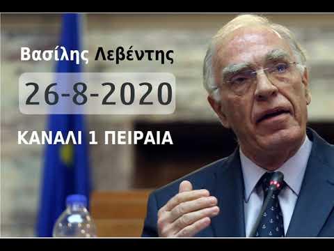 Βασίλης Λεβέντης στο Κανάλι 1 Πειραιά, 90,4 FM (26-8-2020)