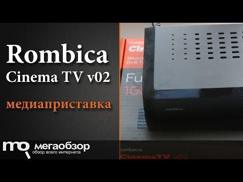 Обзор Rombica CinemaTV v02 - UCrIAe-6StIHo6bikT0trNQw