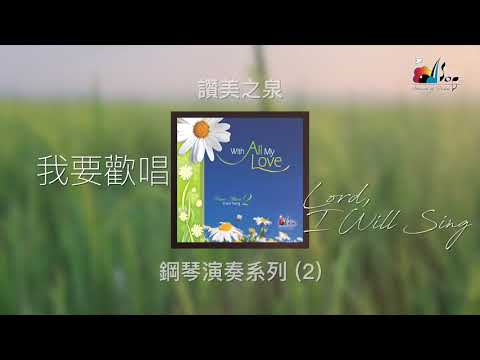 Lord, I Will Sing -   (02)