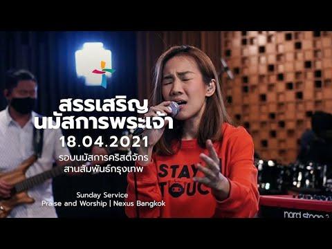 Nexus Bangkok  18/04/2021
