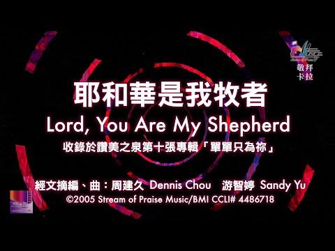 Lord, You Are My ShepherdOKMV (Official Karaoke MV) -  (10)