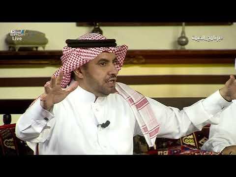 محمد السراح - أهازيج الإتحاد و الأهلي تنتشر بين مدرجات الأندية في أرجاء المملكة #برنامج_الخيمة