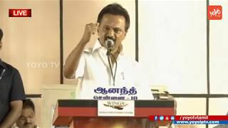 MK Stalin Emotional Speech at Karunanidhi Anniversary Meeting | Mamata Banerjee | YOYO TV Tamil