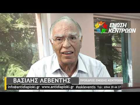 #askleventis, Τετάρτη 5 Αυγούστου 2020, 22:00