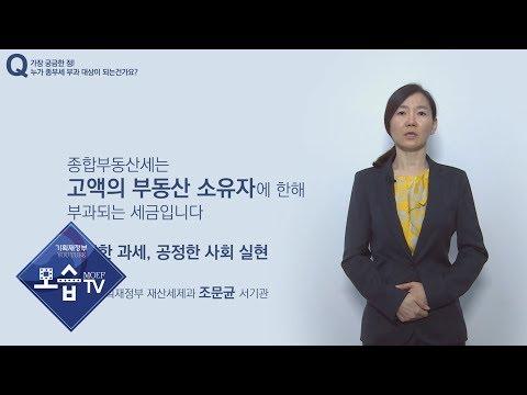 [기획재정부, 모습TV] 팩트체크, 주택시장 안정대책