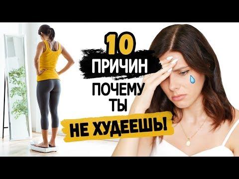 10 Причин почему Ты НЕ ХУДЕЕШЬ! или «Почему я не худею?»…