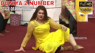 DUNIYA 2 NUMBER (PROMO) - 2019 NEW PUNJABI COMEDY STAGE DRAMA - HI-TECH STAGE DRAMAS